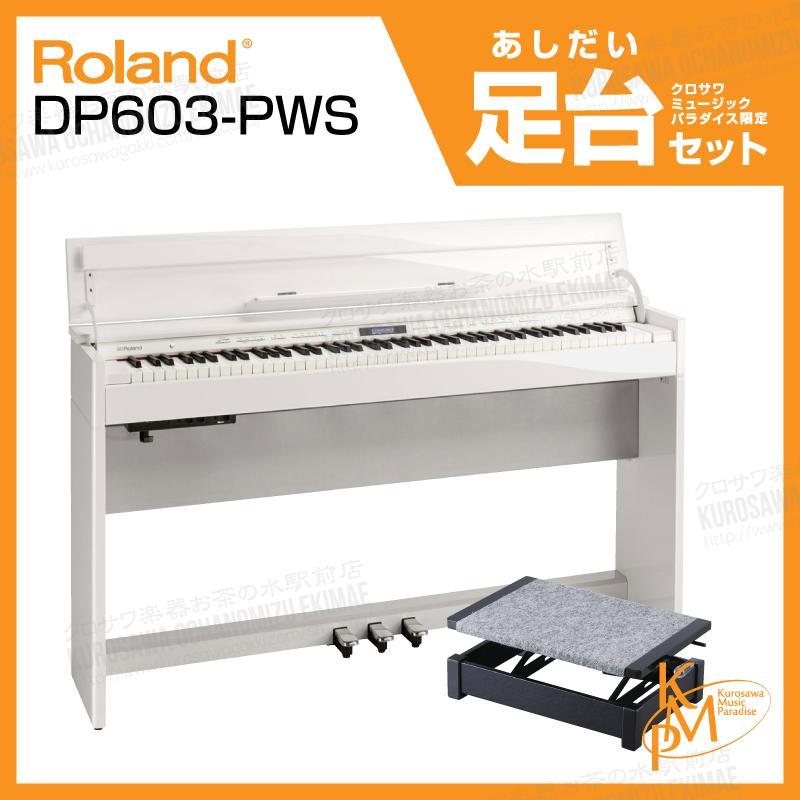 【高低自在椅子&ヘッドフォン付属】Roland ローランド DP603-PWS【白塗鏡面艶出し塗装仕上げ】【お得な足台セット!】【電子ピアノ・デジタルピアノ】【送料無料】