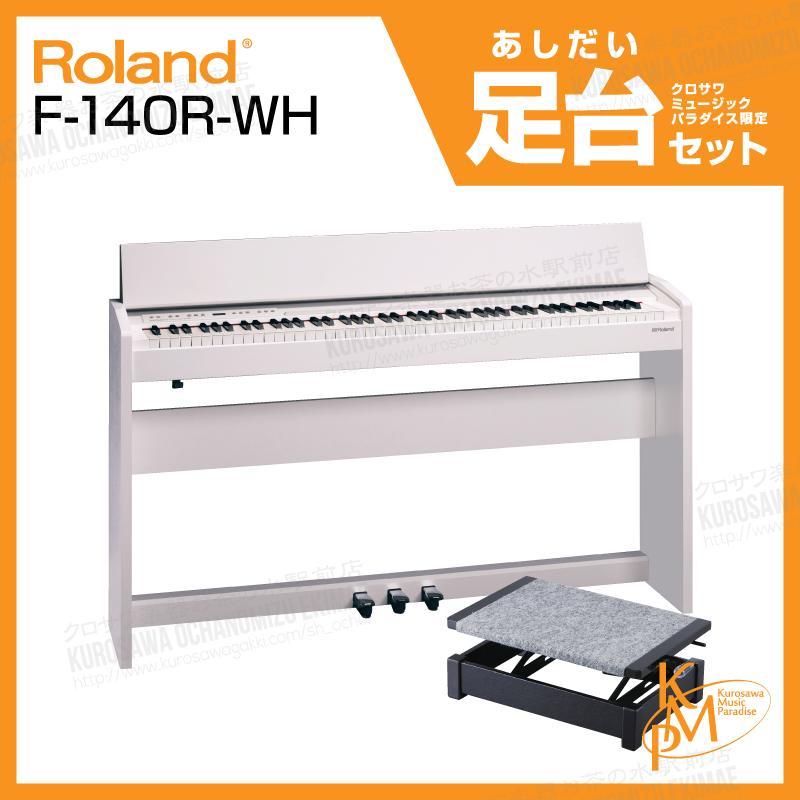 【ヘッドフォン付属】Roland ローランド F-140R-WH 【ホワイト】【お得な足台セット!】【電子ピアノ・デジタルピアノ】【送料無料】