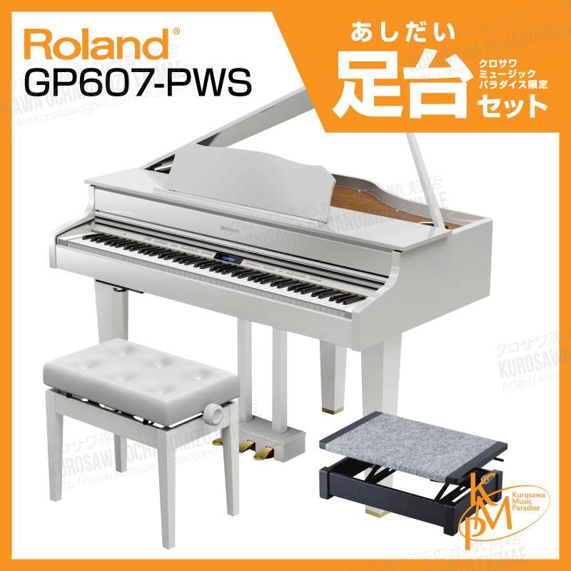 【高低自在椅子&ヘッドフォン付属】Roland ローランド GP607-PWS【お得な足台セット!】【10月下旬入荷予定!】【デジタルピアノ・電子ピアノ】【デジタル・ミニ・グランドピアノ】【配送設置料無料】