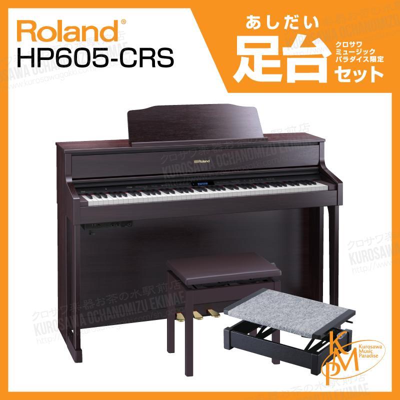 【高低自在椅子&ヘッドフォン付属】Roland ローランド HP605-CRS 【クラシックローズウッド調仕上げ】【お得な足台セット!】【デジタルピアノ・電子ピアノ】【送料無料】