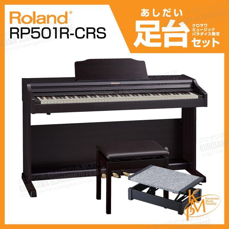 【高低自在椅子&ヘッドフォン付属】Roland ローランド RP501R-CRS【クラシックローズウッド調】【お得な足台セット!】【電子ピアノ・デジタルピアノ】【送料無料】