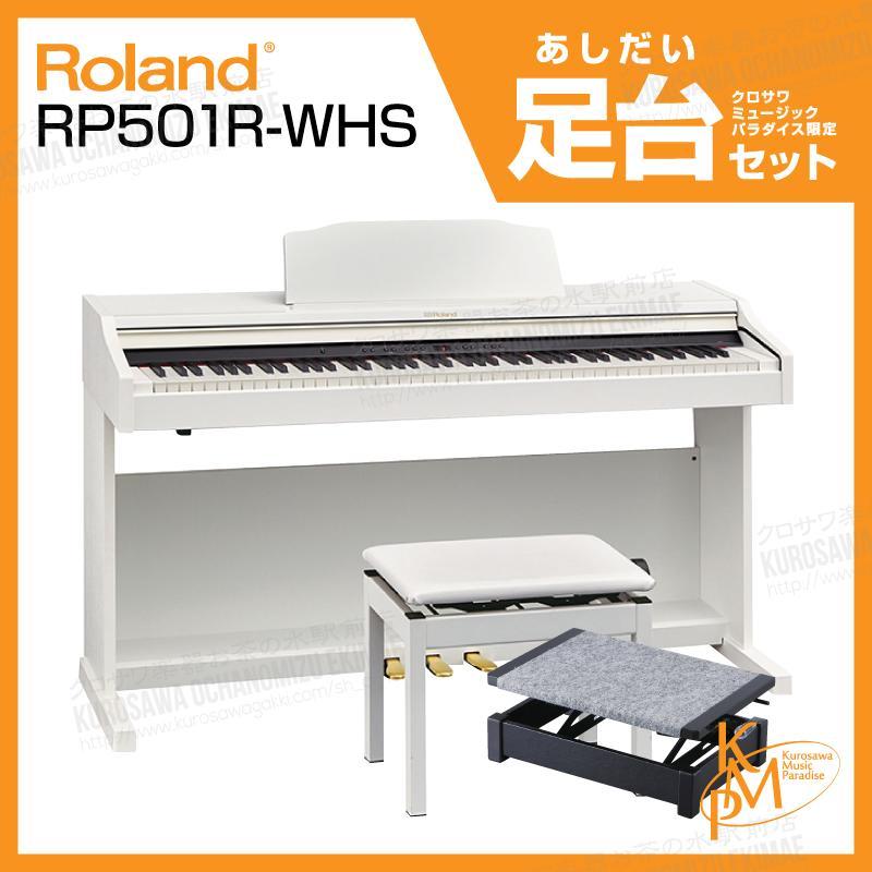 【高低自在椅子&ヘッドフォン付属】Roland ローランド RP501R-WHS【ホワイト調】【8月以降入荷予定!】【お得な足台セット!】【電子ピアノ・デジタルピアノ】【送料無料】