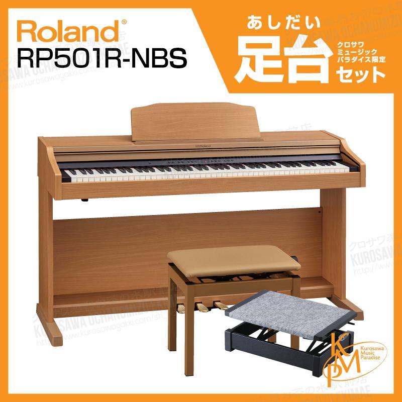 【高低自在椅子&ヘッドフォン付属】Roland ローランド RP501R-NBS 【ナチュラルビーチ調】【お得な足台セット!】【デジタルピアノ・電子ピアノ】【送料無料】