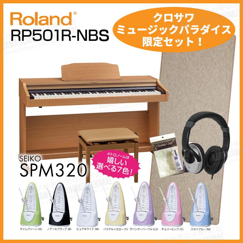 【高低自在椅子&ヘッドフォン付属】Roland ローランド RP501R-NBS 【ナチュラルビーチ調】【8月以降入荷予定!】【デジタルピアノ・電子ピアノ】【必要なものが全部揃うセット!】【送料無料】