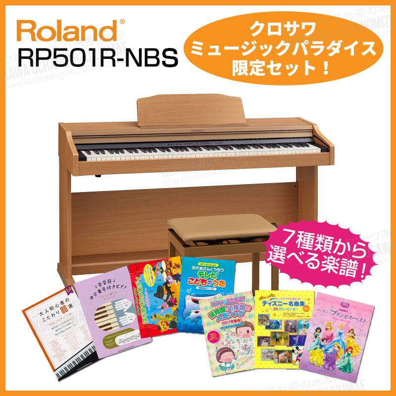 【高低自在椅子&ヘッドフォン付属】Roland ローランド RP501R-NBS 【ナチュラルビーチ調】【8月以降入荷予定!】【お得な選べる楽譜セット!】【デジタルピアノ・電子ピアノ】【送料無料】