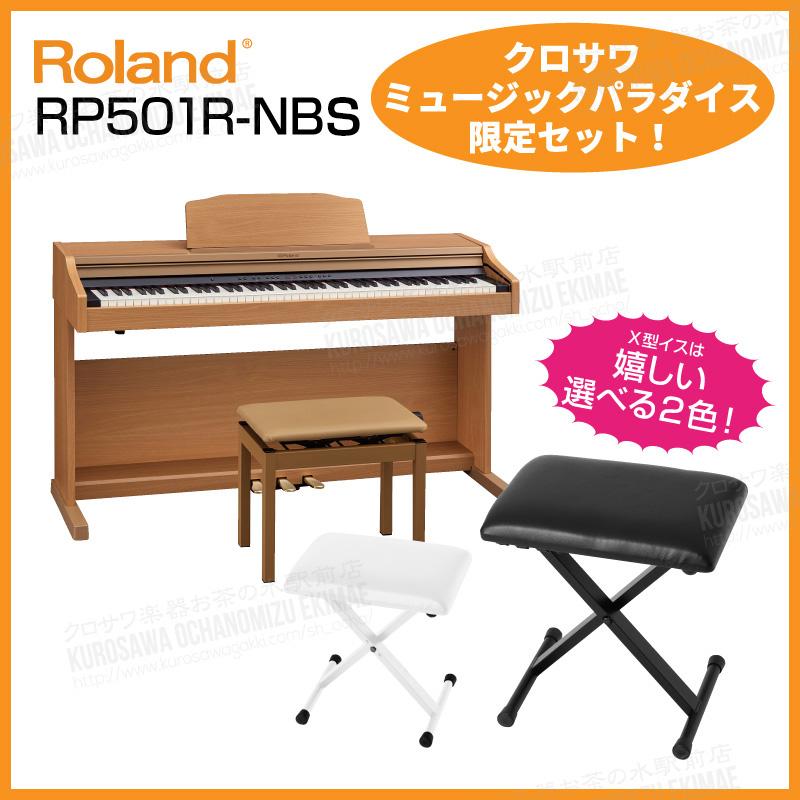 【高低自在椅子&ヘッドフォン付属】Roland ローランド RP501R-NBS 【ナチュラルビーチ調】【8月以降入荷予定!】【お子様と一緒にピアノが弾けるセット!】【デジタルピアノ・電子ピアノ】【送料無料】