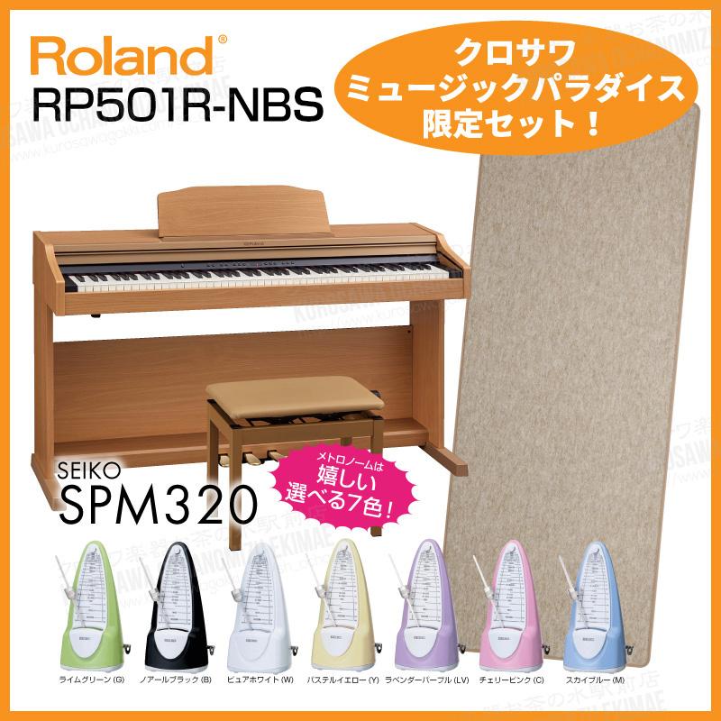 【高低自在椅子&ヘッドフォン付属】Roland ローランド RP501R-NBS 【ナチュラルビーチ調】【8月以降入荷予定!】【デジタルピアノ・電子ピアノ】【お得な防音マット&メトロノームセット】【送料無料】