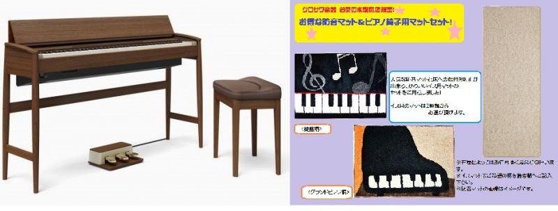 Roland ローランド Kiyola KF-10-KW【ウォールナット】【お得な防音マットとかわいいピアノマットセット!】 【KIYOLA/キヨラ】【電子ピアノ・デジタルピアノ】【送料無料】