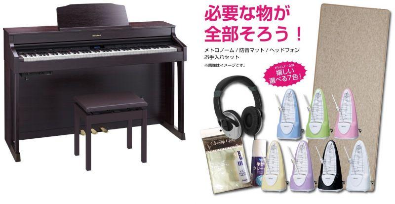 Roland ローランド HP603-ACRS【クラシックローズウッド】【必要なものが全部揃うセット】【電子ピアノ・デジタルピアノ】【配送設置料無料】