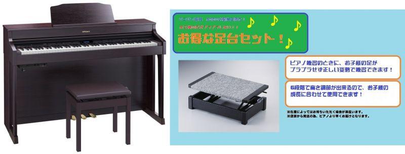 Roland ローランド HP603-ACRS【クラシックローズウッド】【お得な足台セット!】【電子ピアノ・デジタルピアノ】【配送設置料無料】