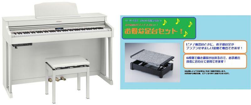 Roland ローランド HP603A WHS【ホワイト】【お得な足台セット!】【高低自在椅子&ヘッドフォン付属】【電子ピアノ・デジタルピアノ】【配送設置料無料】