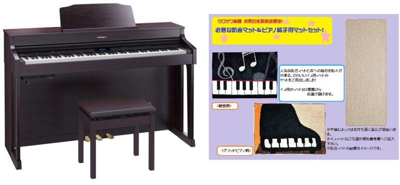 Roland ローランド HP603-ACRS【クラシックローズウッド】【お得な防音マットとかわいいピアノマットセット!】【電子ピアノ・デジタルピアノ】【配送設置料無料】