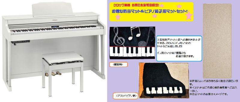 Roland ローランド HP603-A WHS【ホワイト】【お得な防音マットとかわいいピアノマットセット!】【高低自在椅子&ヘッドフォン付属】【電子ピアノ・デジタルピアノ】【配送設置料無料】