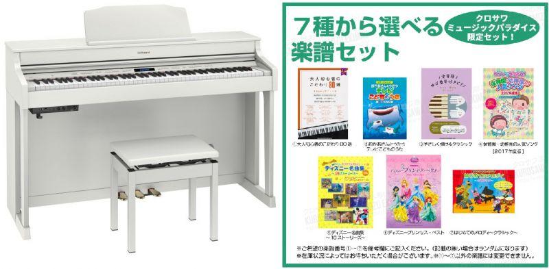Roland ローランド HP603-A WHS【ホワイト】【お得な選べる楽譜セット!】【高低自在椅子&ヘッドフォン付属】【電子ピアノ・デジタルピアノ】【配送設置料無料】