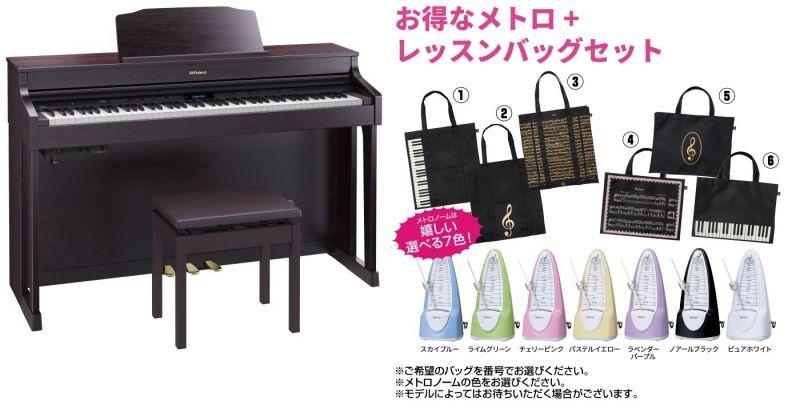 Roland ローランド HP603-ACRS【クラシックローズウッド】【レッスンバッグ&メトロノームセット】【電子ピアノ・デジタルピアノ】【配送設置料無料】