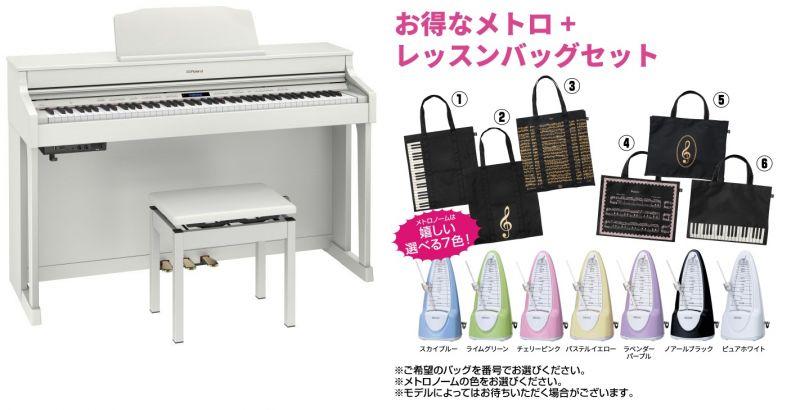 Roland ローランド HP603-A WHS【ホワイト】【レッスンバッグ&メトロノームセット】【高低自在椅子&ヘッドフォン付属】【電子ピアノ・デジタルピアノ】【配送設置料無料】