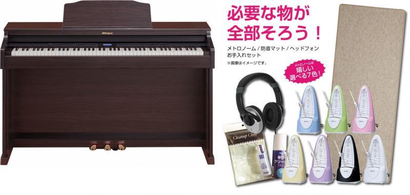 【高低自在椅子&ヘッドフォン付属】Roland ローランド HP601-CRS【クラシックローズウッド調仕上げ】【必要なものが全部揃うセット】【電子ピアノ・デジタルピアノ】【送料無料】