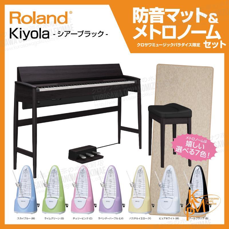 Roland ローランド Kiyola KF-10-KSB【シアーブラック】【お得な防音マット&メトロノームセット】 【KIYOLA/キヨラ】【電子ピアノ・デジタルピアノ】【送料無料】