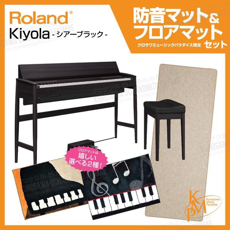 Roland ローランド Kiyola KF-10-KSB【シアーブラック】【お得な防音マットとかわいいピアノマットセット!】 【KIYOLA/キヨラ】【電子ピアノ・デジタルピアノ】【送料無料】