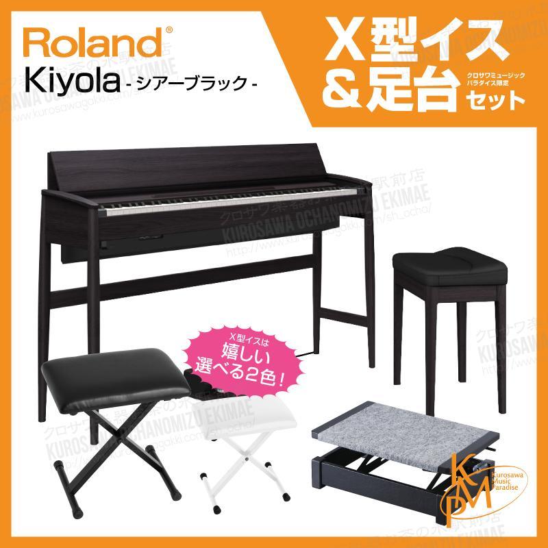 Roland ローランド Kiyola KF-10-KSB【シアーブラック】【お得な足台&X型イスセット!】 【KIYOLA/キヨラ】【電子ピアノ・デジタルピアノ】【送料無料】