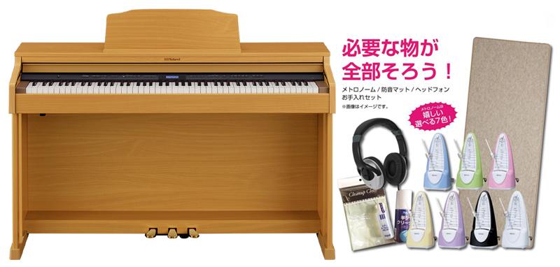 【高低自在椅子&ヘッドフォン付属】Roland ローランド HP601-NBS【ナチュラルビーチ調仕上げ】【必要なものが全部揃うセット】【電子ピアノ・デジタルピアノ】【送料無料】
