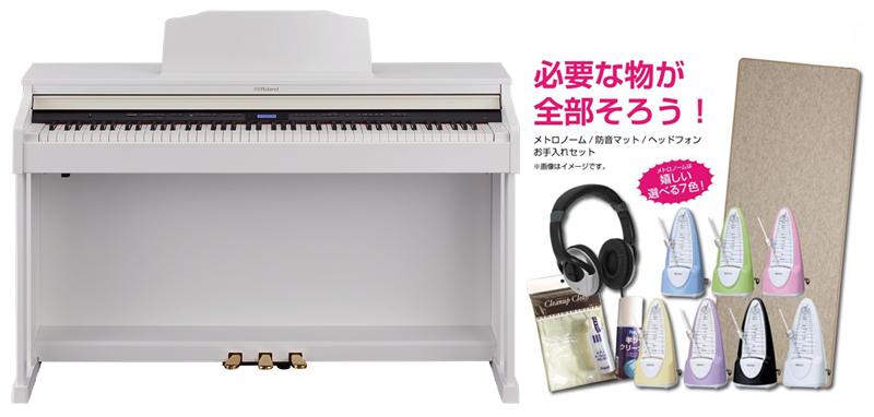 【高低自在椅子&ヘッドフォン付属】Roland ローランド HP601-WHS【ホワイト】【必要なものが全部揃うセット】【電子ピアノ・デジタルピアノ】【送料無料】