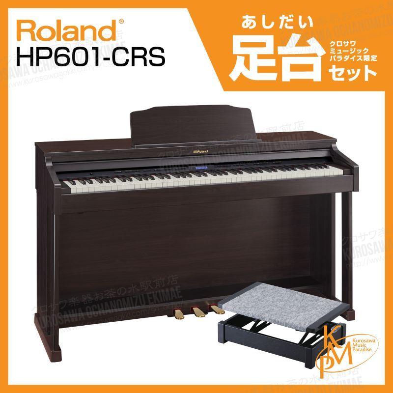 【高低自在椅子&ヘッドフォン付属】Roland ローランド HP601-CRS【クラシックローズウッド調仕上げ】【お得な足台セット!】【電子ピアノ・デジタルピアノ】【送料無料】