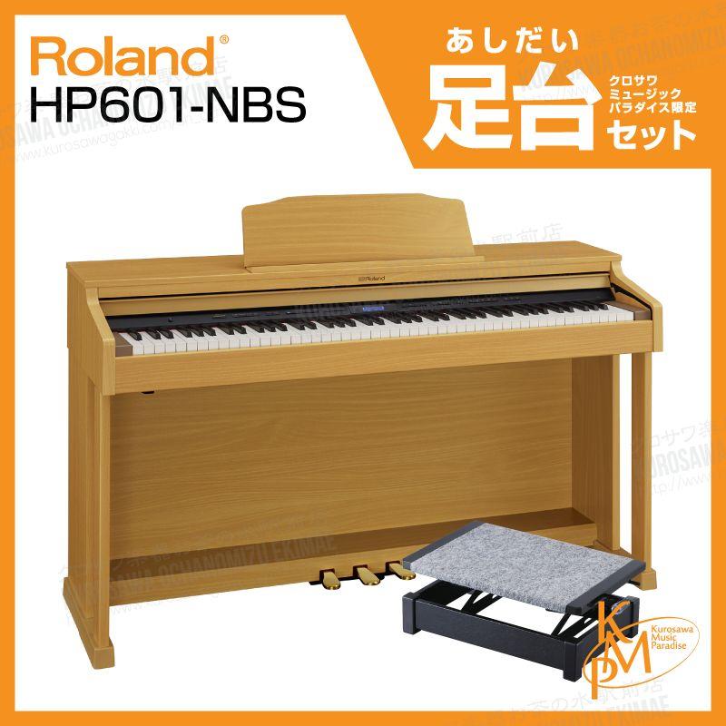 【高低自在椅子&ヘッドフォン付属】Roland ローランド HP601-NBS【ナチュラルビーチ調仕上げ】【お得な足台セット!】【電子ピアノ・デジタルピアノ】【送料無料】