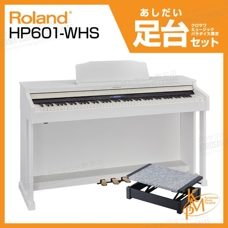 【高低自在椅子&ヘッドフォン付属】Roland ローランド HP601-WHS【ホワイト】【お得な足台セット!】【電子ピアノ・デジタルピアノ】【送料無料】