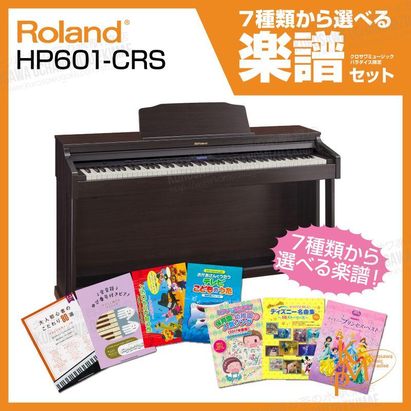 【高低自在椅子&ヘッドフォン付属】Roland ローランド HP601-CRS【クラシックローズウッド調仕上げ】【お得な選べる楽譜セット!】【電子ピアノ・デジタルピアノ】【送料無料】