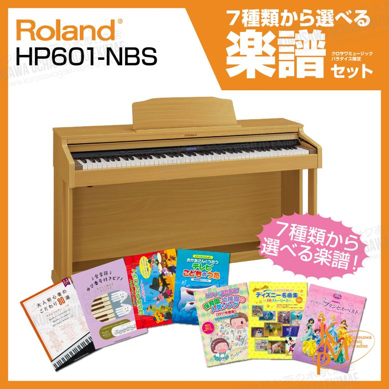 【高低自在椅子&ヘッドフォン付属】Roland ローランド HP601-NBS【ナチュラルビーチ調仕上げ】【お得な選べる楽譜セット!】【電子ピアノ・デジタルピアノ】【送料無料】