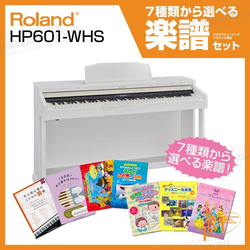 【高低自在椅子&ヘッドフォン付属】Roland ローランド HP601-WHS【ホワイト】【お得な選べる楽譜セット!】【電子ピアノ・デジタルピアノ】【送料無料】