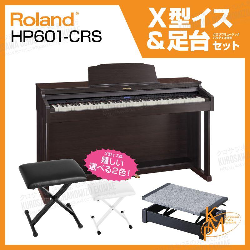 【高低自在椅子&ヘッドフォン付属】Roland ローランド HP601-CRS【クラシックローズウッド調仕上げ】【お得な足台&X型イスセット!】【電子ピアノ・デジタルピアノ】【送料無料】