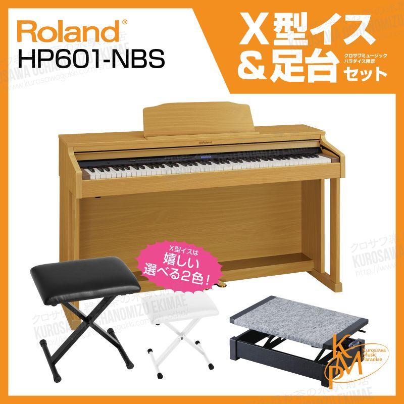 【高低自在椅子&ヘッドフォン付属】Roland ローランド HP601-NBS【ナチュラルビーチ調仕上げ】【お得な足台&X型イスセット!】【電子ピアノ・デジタルピアノ】【送料無料】
