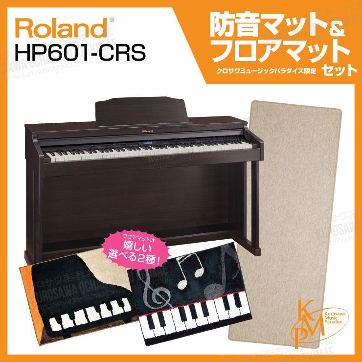 【高低自在椅子&ヘッドフォン付属】Roland ローランド HP601-CRS【クラシックローズウッド調仕上げ】【お得な防音マットとかわいいピアノマットセット!】【電子ピアノ・デジタルピアノ】【送料無料】