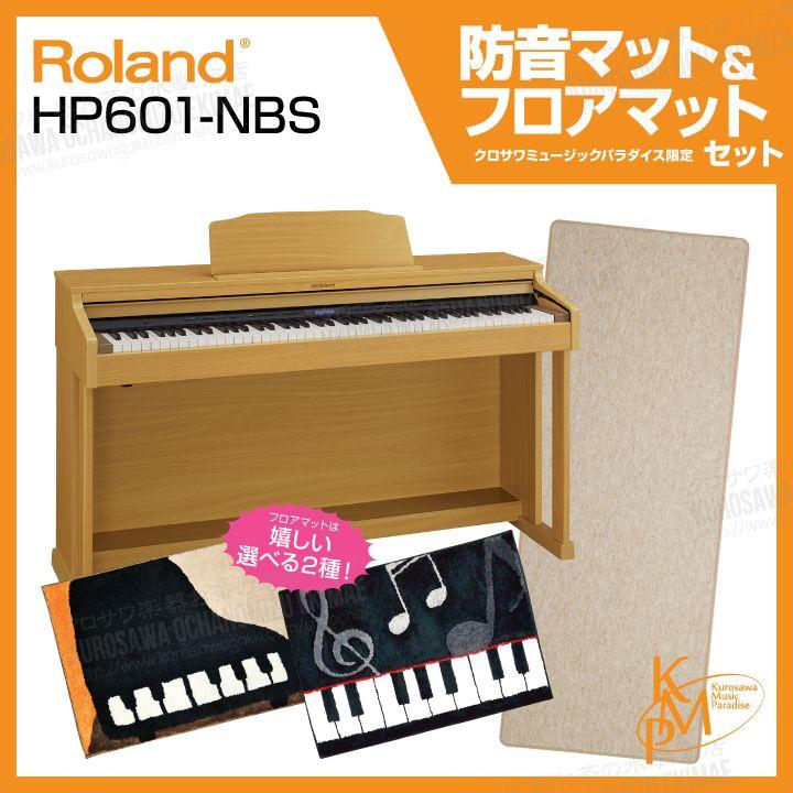 【高低自在椅子&ヘッドフォン付属】Roland ローランド HP601-NBS【ナチュラルビーチ調仕上げ】【お得な防音マットとかわいいピアノマットセット!】【電子ピアノ・デジタルピアノ】【送料無料】