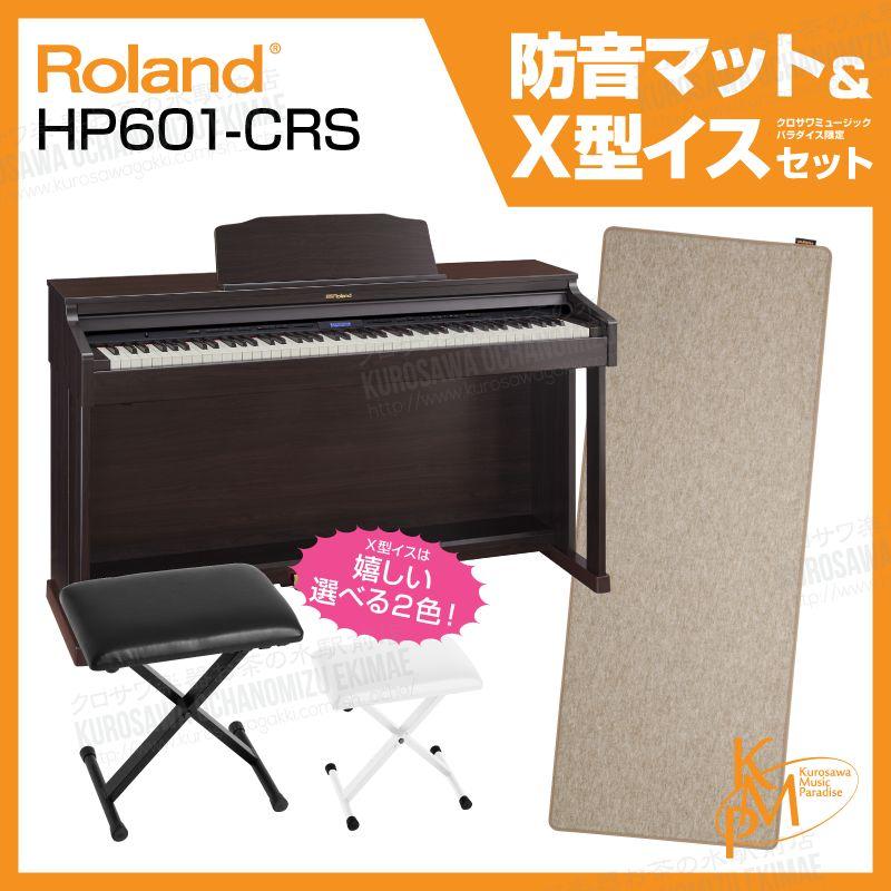 【高低自在椅子&ヘッドフォン付属】Roland ローランド HP601-CRS【クラシックローズウッド調仕上げ】【お得な防音マット&X型イスセット!】【電子ピアノ・デジタルピアノ】【送料無料】