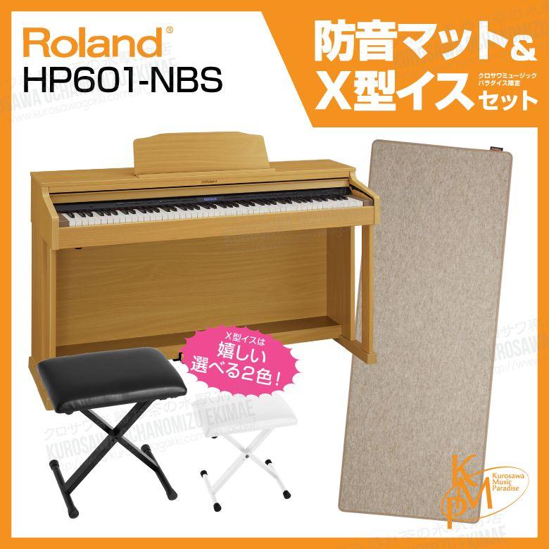 【高低自在椅子&ヘッドフォン付属】Roland ローランド HP601-NBS【ナチュラルビーチ調仕上げ】【お得な防音マット&X型イスセット!】【電子ピアノ・デジタルピアノ】【送料無料】