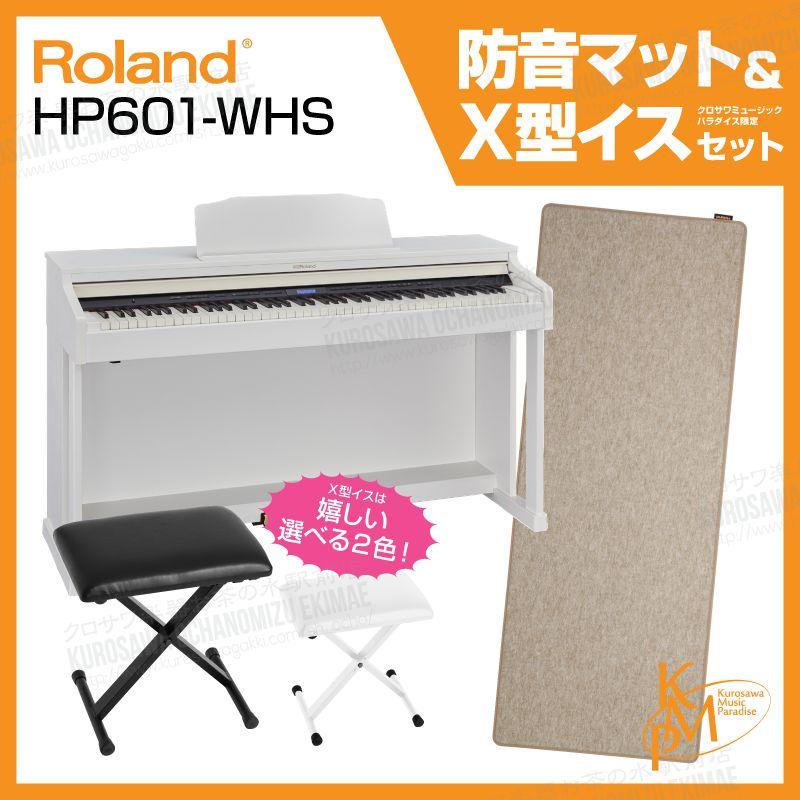 【高低自在椅子&ヘッドフォン付属】Roland ローランド HP601-WHS【ホワイト】【お得な防音マット&X型イスセット!】【電子ピアノ・デジタルピアノ】【送料無料】
