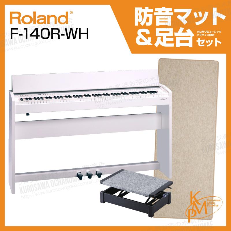 【ヘッドフォン付属】Roland ローランド F-140R-WH 【ホワイト】【お得な防音マットと足台セット!】【電子ピアノ・デジタルピアノ】【送料無料】