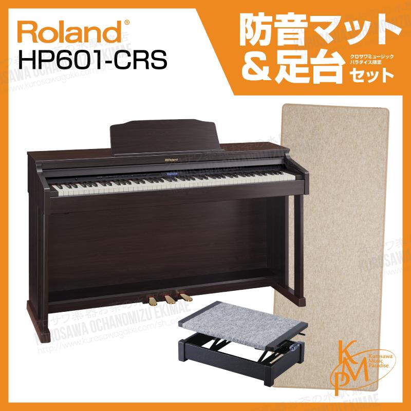 【高低自在椅子&ヘッドフォン付属】Roland ローランド HP601-CRS【クラシックローズウッド調仕上げ】【お得な防音マットと足台セット! ローランド】【電子ピアノ・デジタルピアノ】【送料無料】, Jewel Vivi original:4c5564e2 --- gamenavi.club