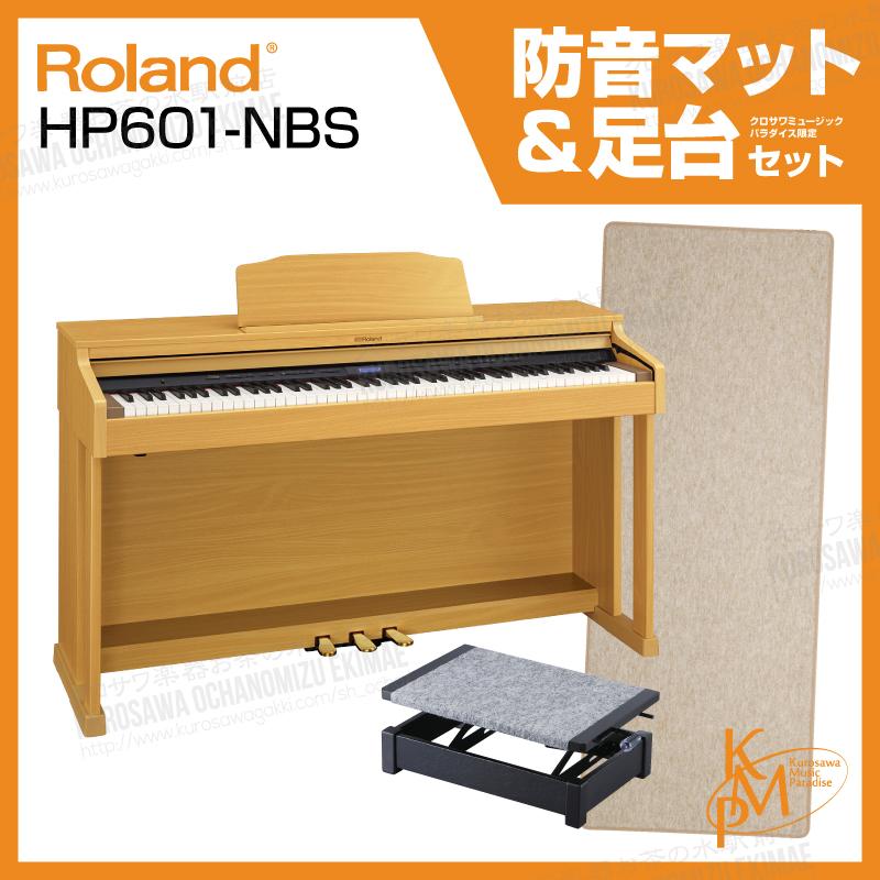 【高低自在椅子&ヘッドフォン付属】Roland ローランド HP601-NBS【ナチュラルビーチ調仕上げ】【お得な防音マットと足台セット!】【電子ピアノ・デジタルピアノ】【送料無料】