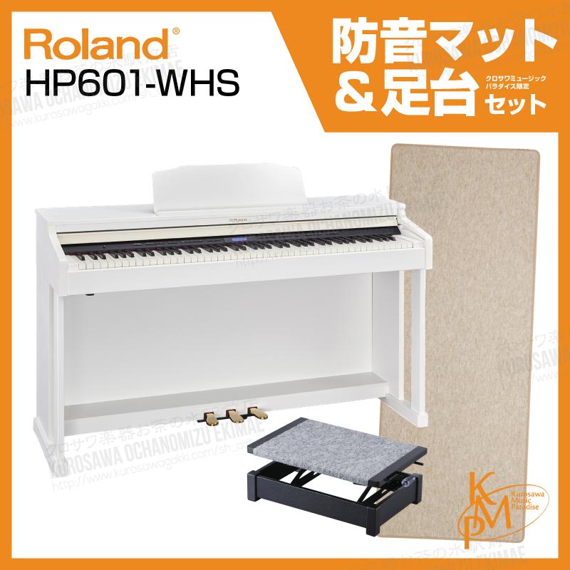 【高低自在椅子&ヘッドフォン付属】Roland ローランド HP601-WHS【ホワイト】【お得な防音マットと足台セット!】【電子ピアノ・デジタルピアノ】【送料無料】