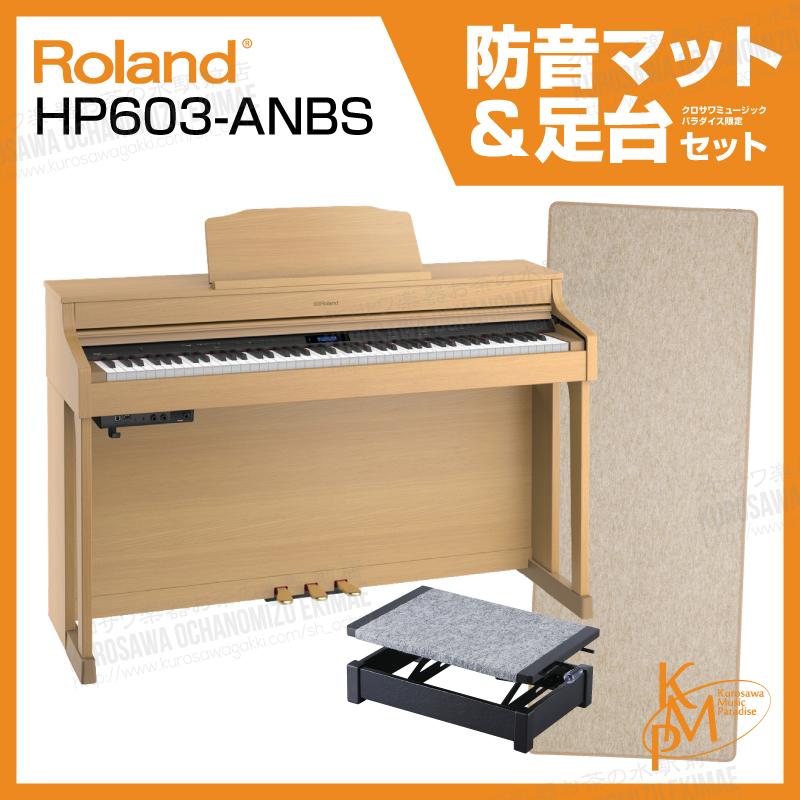 Roland ローランド HP603-A NBS【ナチュラルビーチ】【お得な防音マットと足台セット!】【高低自在椅子&ヘッドフォン付属】【電子ピアノ・デジタルピアノ】【配送設置料無料】