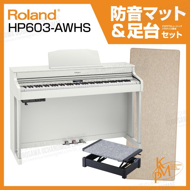 Roland ローランド HP603-A WHS【ホワイト】【お得な防音マットと足台セット!】【高低自在椅子&ヘッドフォン付属】【電子ピアノ・デジタルピアノ】【配送設置料無料】