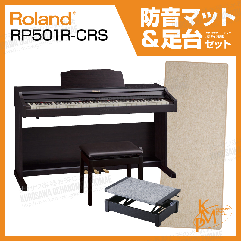 【高低自在椅子&ヘッドフォン付属】Roland ローランド RP501R-CRS【クラシックローズウッド調】【8月以降入荷予定!】【お得な防音マットと足台セット!】【電子ピアノ・デジタルピアノ】【送料無料】