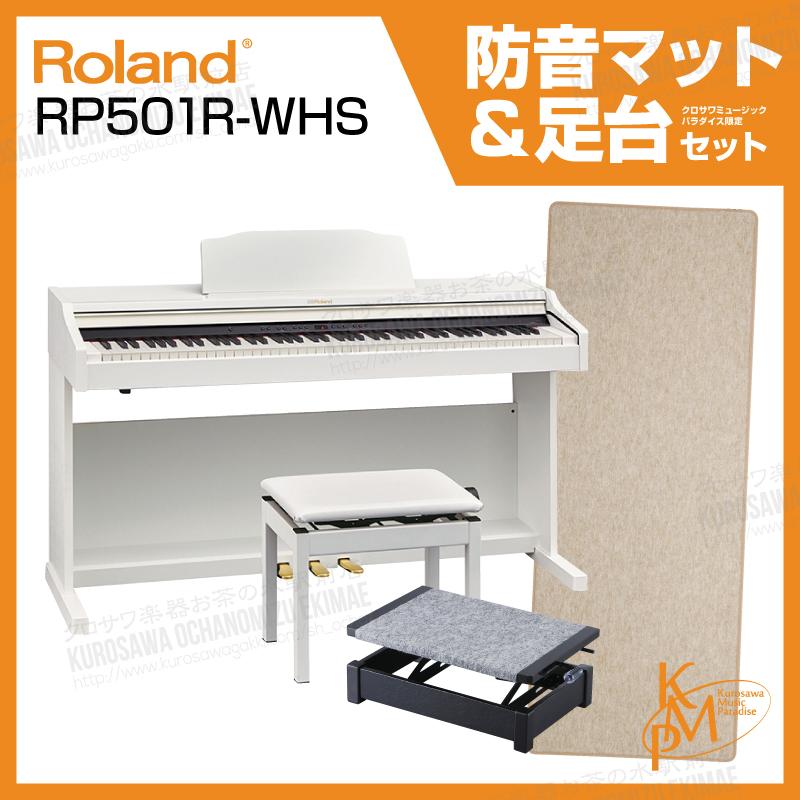 【高低自在椅子&ヘッドフォン付属】Roland ローランド RP501R-WHS【ホワイト調】【8月以降入荷予定!】【お得な防音マットと足台セット!】【電子ピアノ・デジタルピアノ】【送料無料】