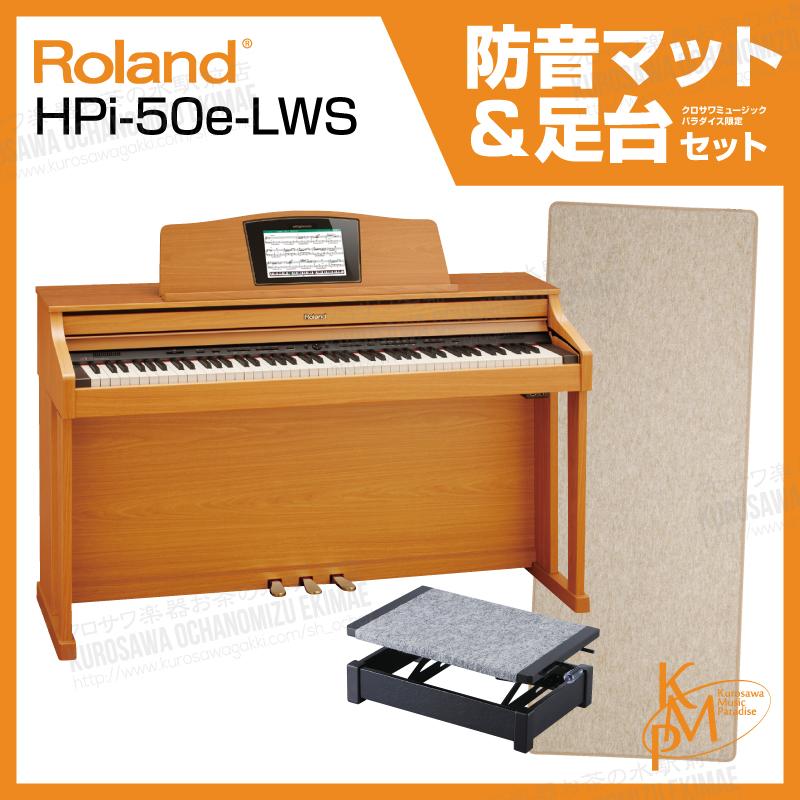 【高低自在椅子&ヘッドフォン付属】Roland ローランド HPI50e-LWS(ライトウォールナット調仕上げ)【お得な防音マットと足台セット!】【10月下旬入荷予定!】【電子ピアノ・デジタルピアノ】【送料無料】