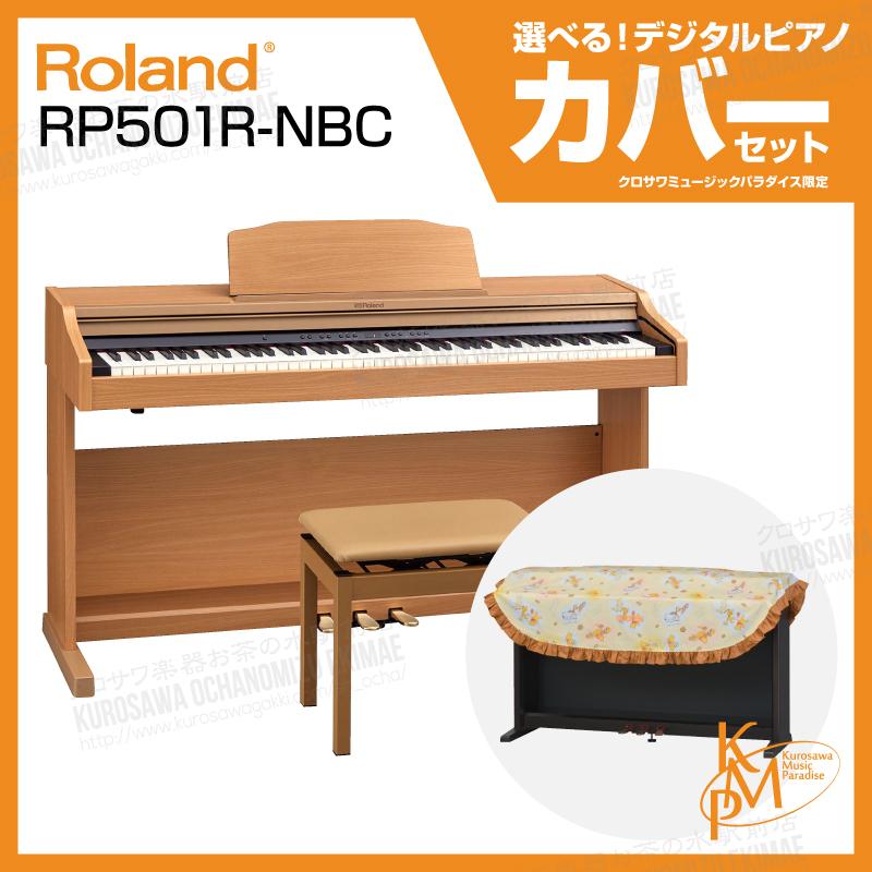 【高低自在椅子&ヘッドフォン付属】Roland ローランド RP501R-NBS 【ナチュラルビーチ調】【お得なデジタルピアノカバーセット!】【デジタルピアノ・電子ピアノ】【送料無料】