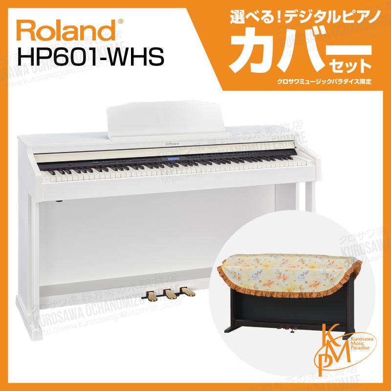【高低自在椅子&ヘッドフォン付属】Roland ローランド HP601-WHS【ホワイト】【お得なデジタルピアノカバーセット!】【電子ピアノ・デジタルピアノ】【送料無料】